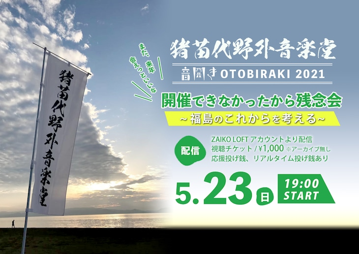 「猪苗代野外音楽堂音開き 2021 開催できなかったから残念会 ~福島のこれからを考える~」ビジュアル