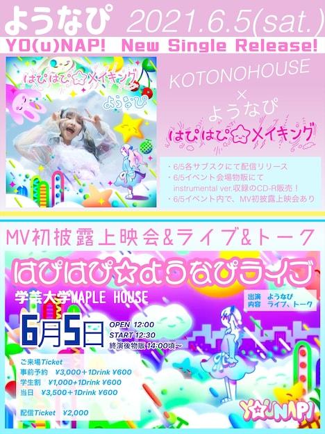 配信シングル「はぴはぴ☆メイキング」とイベント「はぴはぴ☆ようなぴライブ」の告知画像。