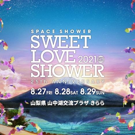 「SPACE SHOWER SWEET LOVE SHOWER 2021 -25th ANNIVERSARY-」ビジュアル