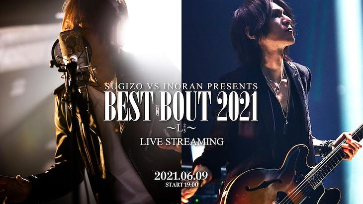 「SUGIZO vs INORAN PRESENTS BEST BOUT 2021 ~L2/5~」キービジュアル