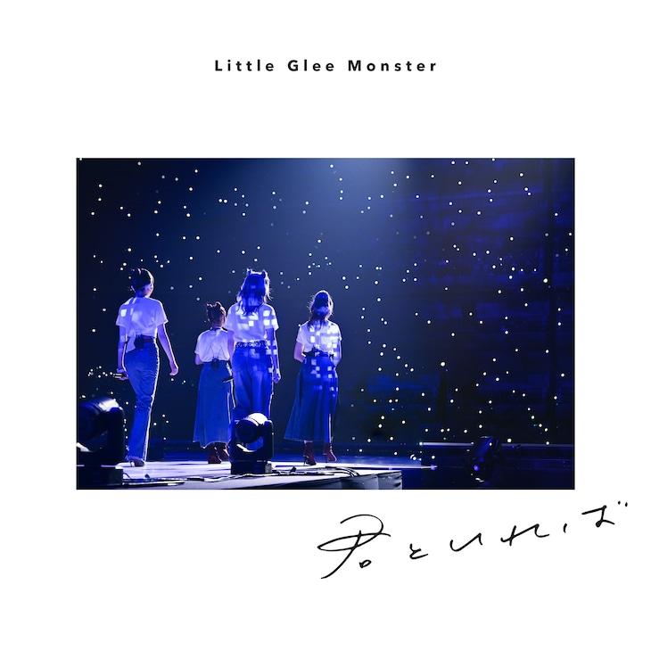 Little Glee Monster「君といれば」配信ジャケット