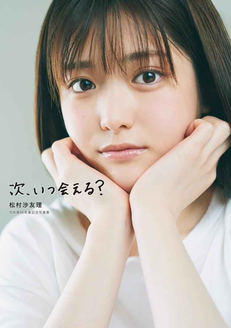 松村沙友理写真集「次、いつ会える?」通常版表紙 (c)マガジンハウス(撮影:三瓶康友)