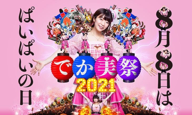 「でか美祭 2021 ~8月8日はぱいぱいの日~」メインビジュアル