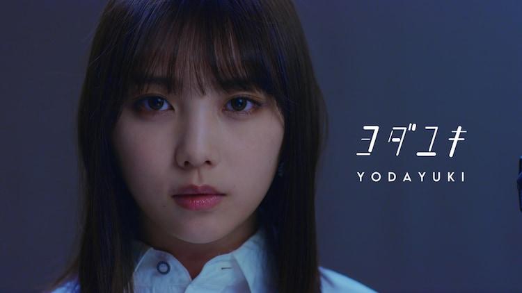 乃木坂46「ごめんねFingers crossed」与田祐希個人PVより。