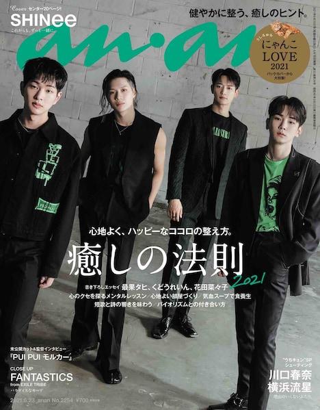 SHINeeが登場する「anan」2254号(2021年6月16日発売)の表紙。(c)マガジンハウス