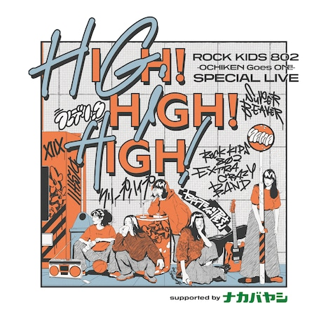 「ROCK KIDS 802 -OCHIKEN Goes ON!!- SPECIAL LIVE HIGH! HIGH! HIGH! supported by ナカバヤシ」ビジュアル