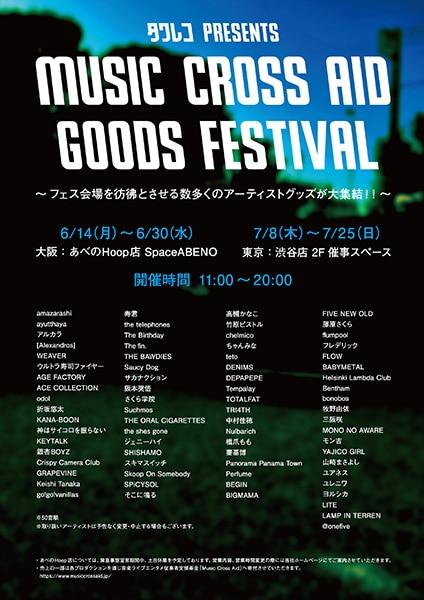 「MUSIC CROSS AID GOODS FESTIVAL」ビジュアル
