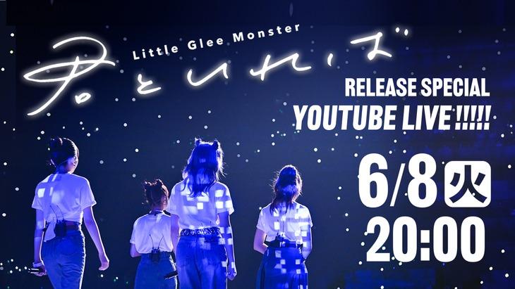 「『君といれば』Release Special YouTube Live!!!!!」告知ビジュアル