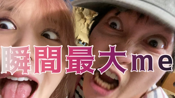 大森靖子「瞬間最大me feat. の子(神聖かまってちゃん)」ミュージックビデオのサムネイル。