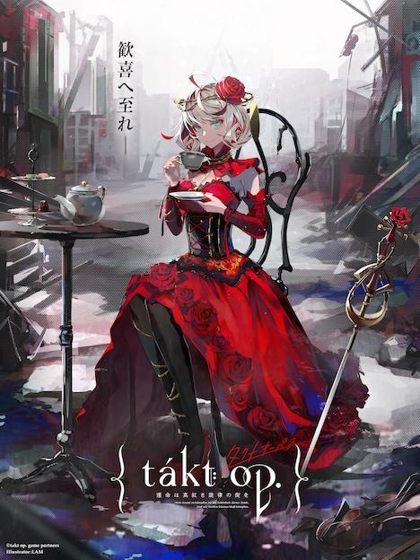 「takt op. 運命は真紅き旋律の街を」キービジュアル (c)takt op. game partners