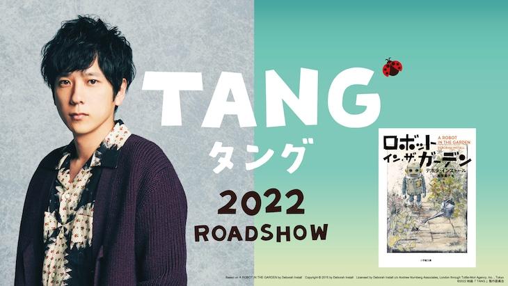映画「TANG タング」告知ビジュアル