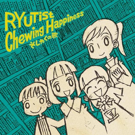 RYUTist「Chewing Happiness そしゃくの歌」ジャケット