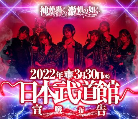 神使轟く、激情の如く。日本武道館単独公演「宣戦布告」告知ビジュアル