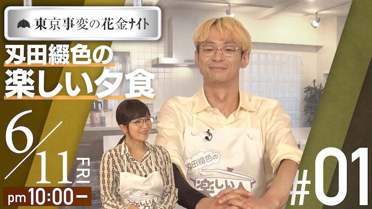 YouTube「東京事変の花金ナイト 刄田綴色の楽しい夕食」より。