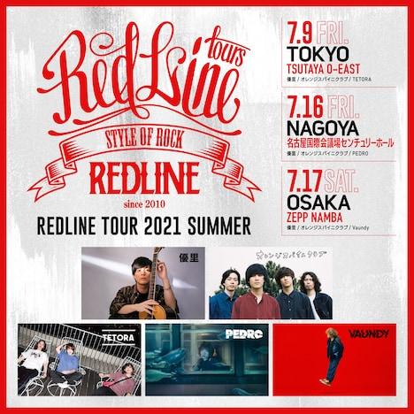 「REDLINE TOUR 2021 SUMMER」告知ビジュアル