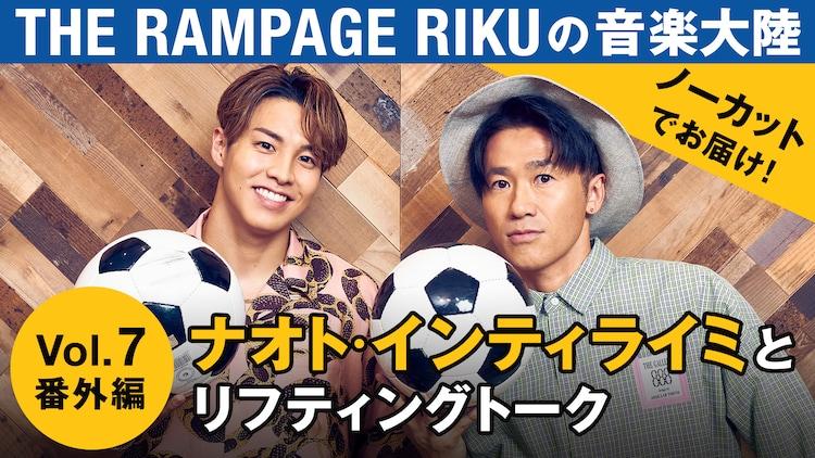 THE RAMPAGE RIKUの「音楽大陸」Vol.7番外編より。