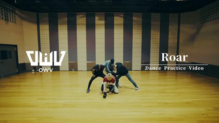OWV「Roar」ダンスプラクティスビデオより。