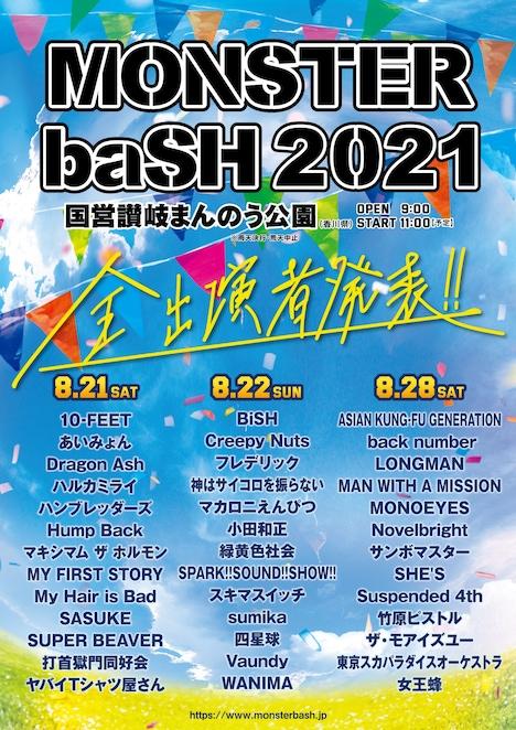 「MONSTER baSH 2021」出演者一覧