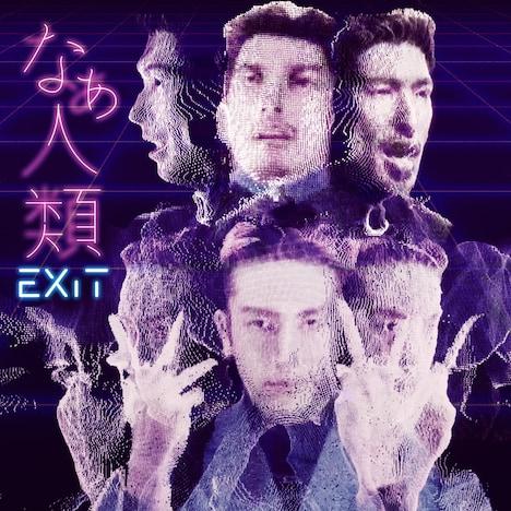 EXIT配信シングル「なぁ人類」ジャケット