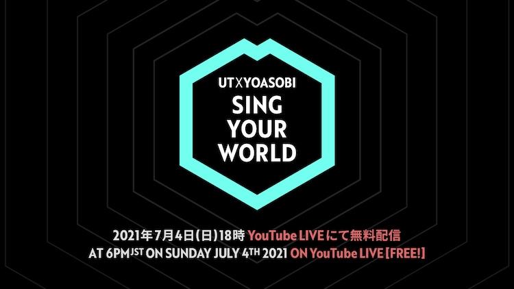 YOASOBI「SING YOUR WORLD」告知ビジュアル