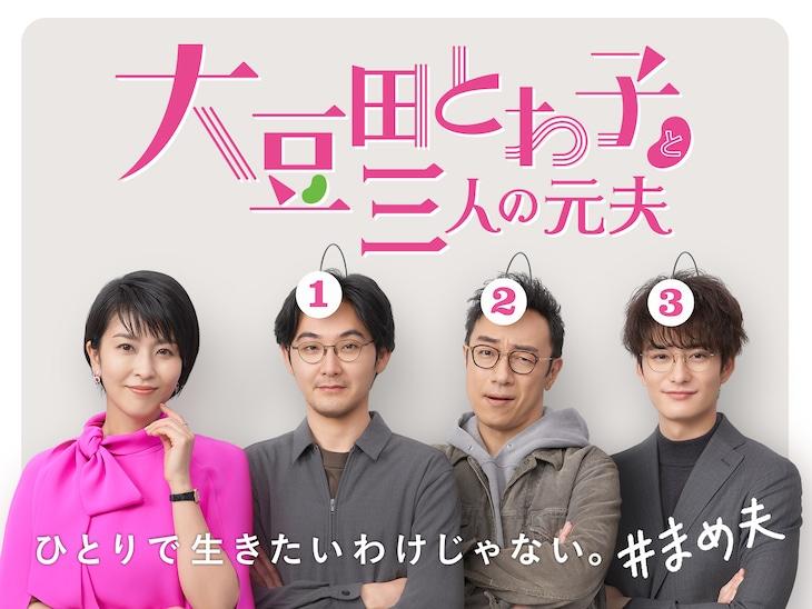 「大豆田とわ子と三人の元夫」メインビジュアル (c)2021カンテレ