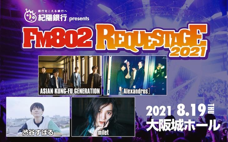 「FM802 SPECIAL LIVE 紀陽銀行 presents REQUESTAGE 2021」2日目告知ビジュアル