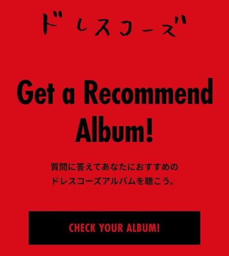 「ドレスコーズ アルバム診断」トップページのビジュアル。