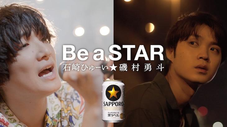 「Be a STAR -それぞれにきっと、大切な星がある。-」より。