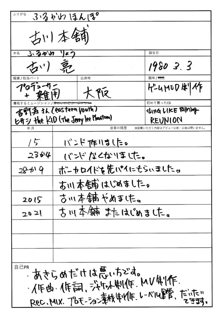 古川本舗の履歴書。