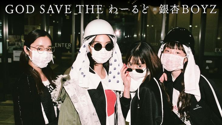 銀杏BOYZ「GOD SAVE THE わーるど」MVのサムネイル。