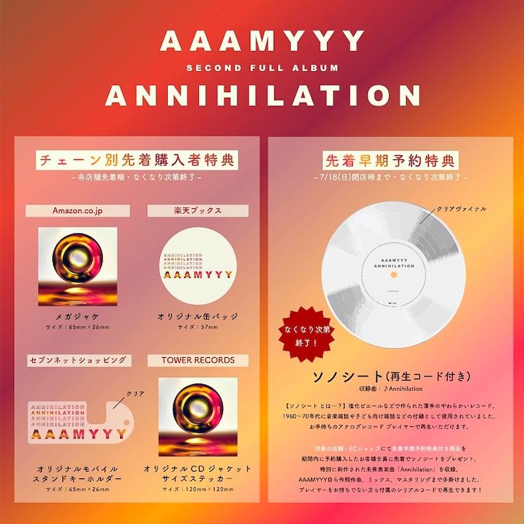 AAAMYYY「Annihilation」購入特典