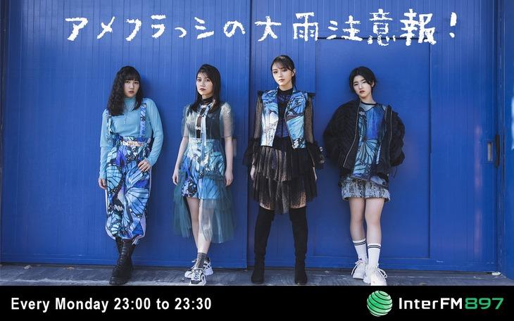 InterFM897「アメフラっシの大雨注意報!」告知画像