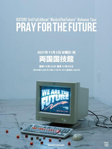 KOTORI「PLAY FOR THE FUTURE TOUR」両国国技館公演ビジュアル