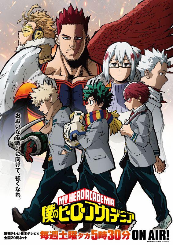 TVアニメ「僕のヒーローアカデミア」第5期の新たなキービジュアル。