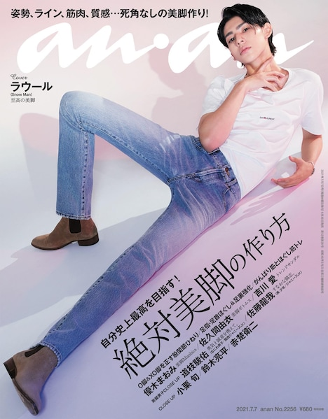 「anan」2256号表紙 (c)マガジンハウス