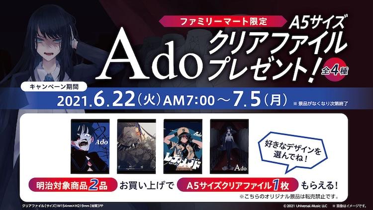 ファミリーマート「Ado」キャンペーン告知画像