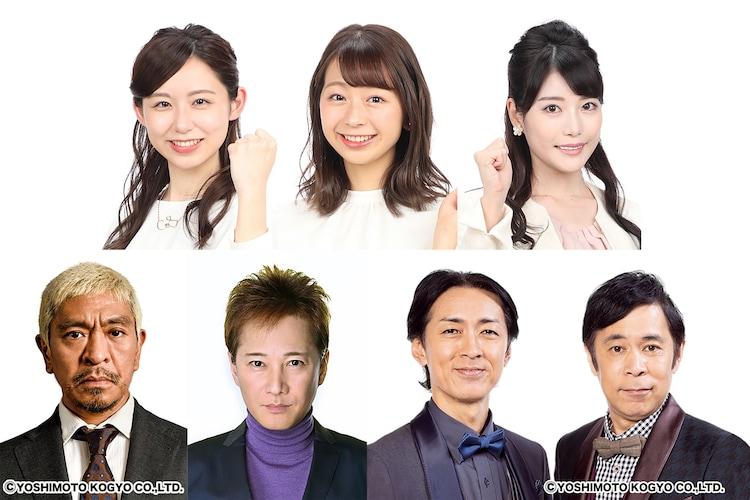 上段左から小山内鈴奈、小室瑛莉子、竹俣紅(フジテレビアナウンサー)、下段左から松本人志、中居正広、ナインティナイン。(c)フジテレビ
