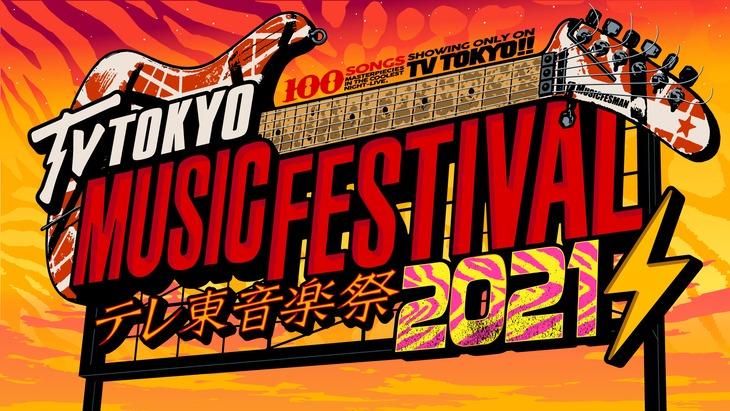 「テレ東音楽祭2021」ロゴ