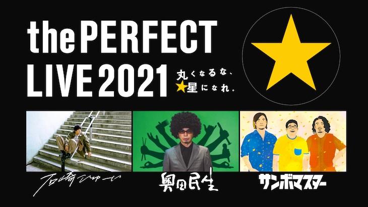 「the PERFECT LIVE 2021 -丸くなるな、星になれ。- by サッポロ生ビール黒ラベル」ビジュアル