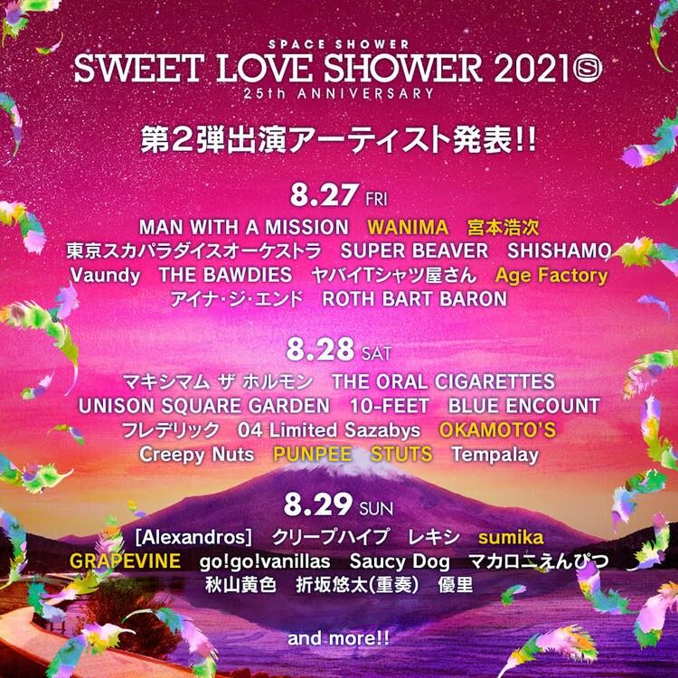 「SPACE SHOWER SWEET LOVE SHOWER 2021 -25th ANNIVERSARY-」出演アーティスト第2弾告知ビジュアル