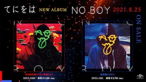 てにをは「NO BOY」発売告知ビジュアル