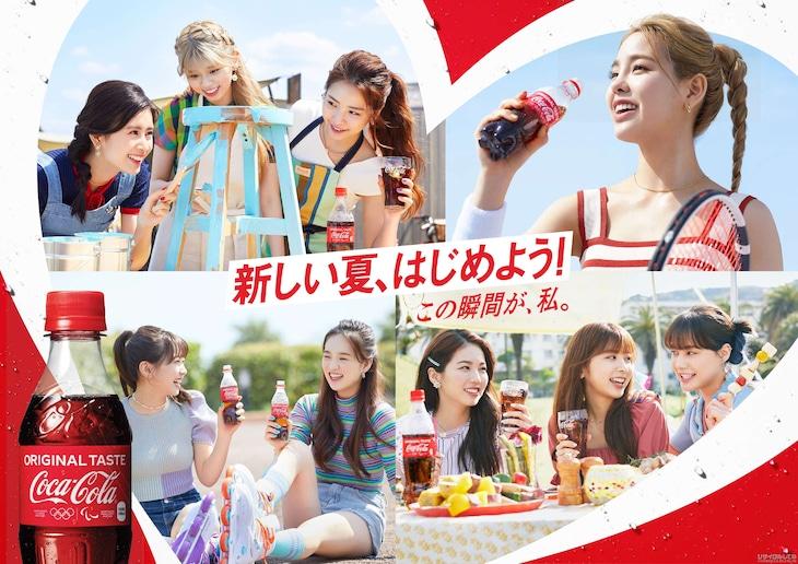 「コカ・コーラ サマー キャンペーン」ビジュアル