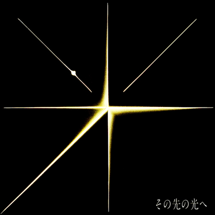 岡野昭仁「その先の光へ」配信ジャケット