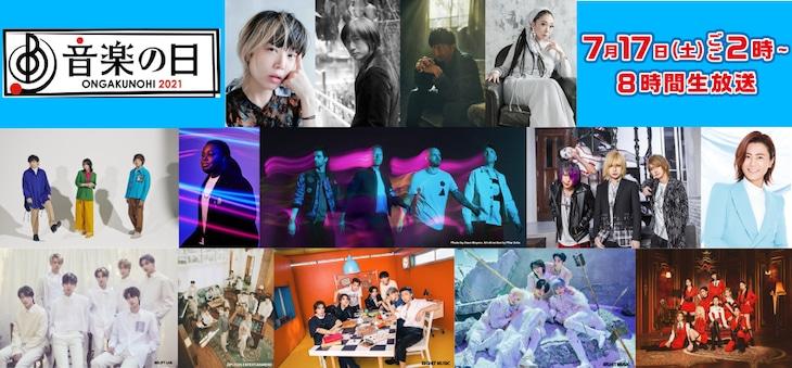 「音楽の日2021」出演アーティスト第2弾