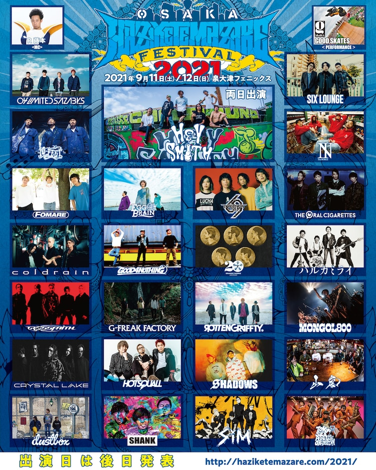 「HEY-SMITH Presents OSAKA HAZIKETEMAZARE FESTIVAL 2021」出演アーティスト
