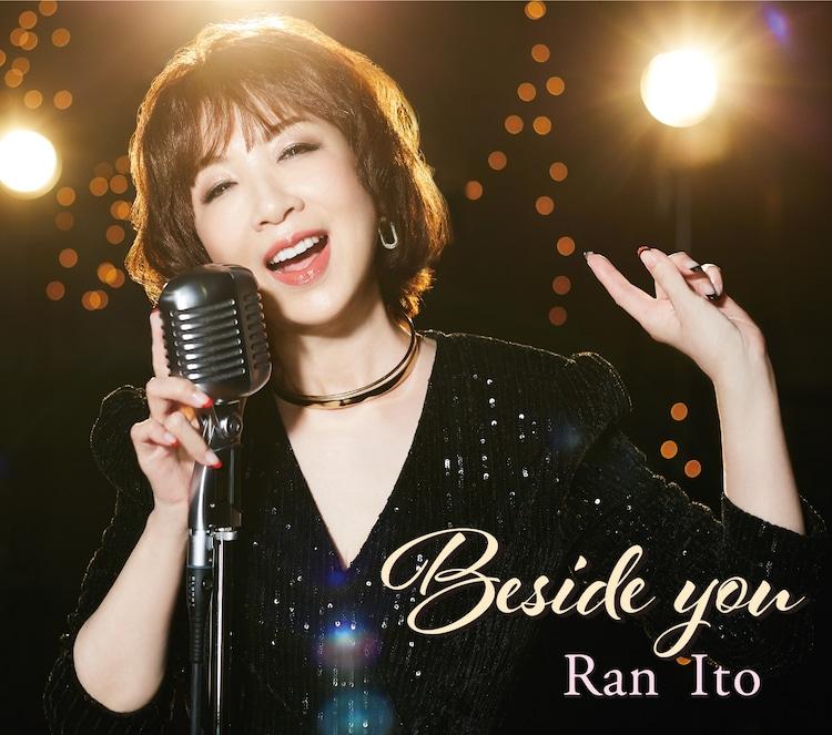 伊藤蘭「Beside you」初回限定盤ジャケット