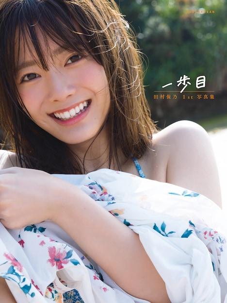 田村保乃1st写真集「一歩目」楽天ブックス表紙 (Photo by Takeo Dec. )