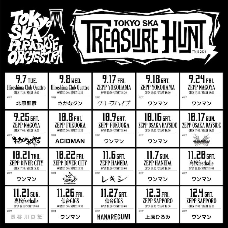 東京スカパラダイスオーケストラ「TOKYO SKA Treasure Hunt」告知画像