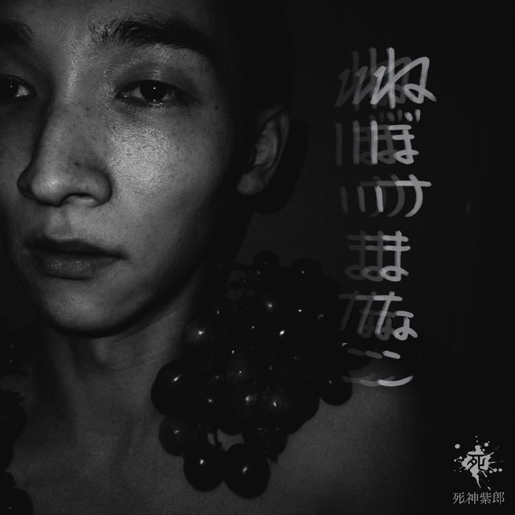 死神紫郎「ねぼけまなこ」配信ジャケット