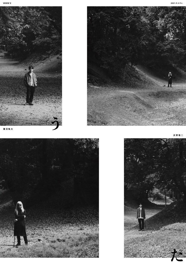 灰野敬二、蓮沼執太コラボレーションライブ「う       た」メインビジュアル